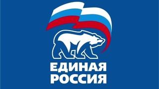 Гимн партии - Единая Россия