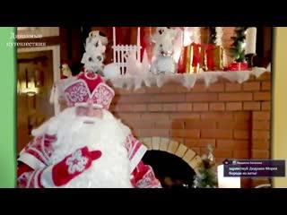 Встреча с Дедом Морозом в Великом Устюге на Диванных путешествиях (Фрагмент)