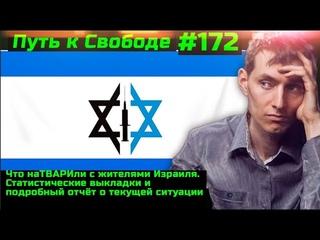 ВАЖНО И СРОЧНО #172 Информация об Израиле даёт шанс всем остальным