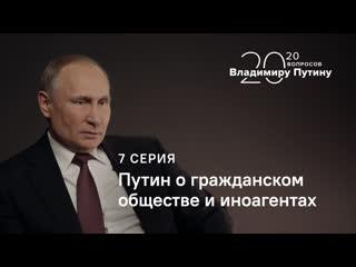 20 вопросов Владимиру Путину. О гражданском обществе и иноагентах. Серия 7