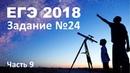 ЕГЭ 2018 по физике Задание 24 астрономия Часть 9