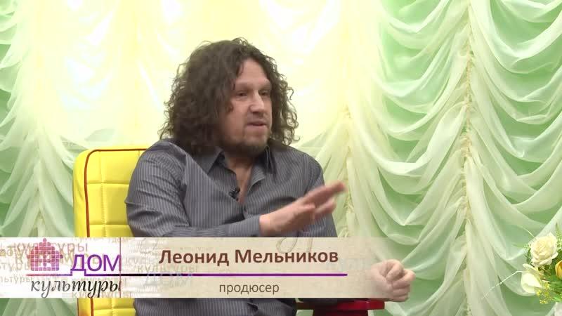 Леонид Мельников продюсер и музыкант