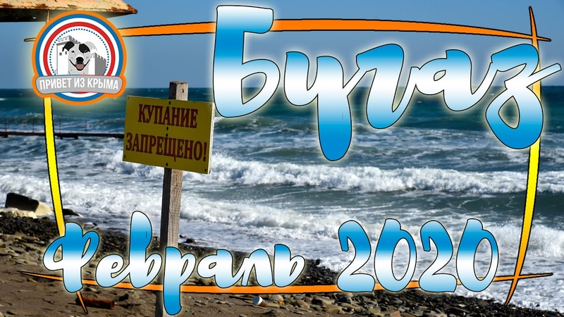 Крым сегодня 16 февраля пляж Бугаз шторм и Повелитель морей