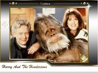 Гарри - снежный человек 1 серия Появление не пойми чего / Harry And The Hendersons S01E01 - The arrival of nothing