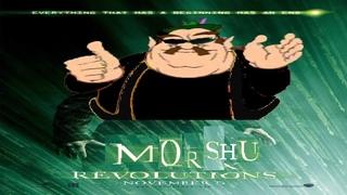 Моршрица революция/ Morshurix Revolution
