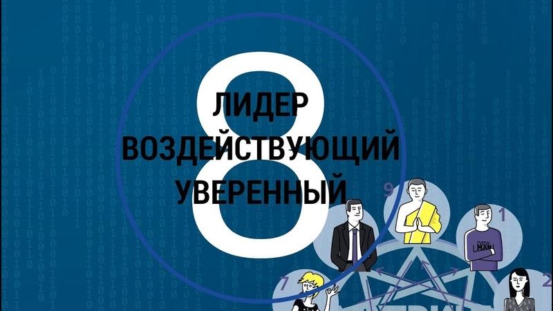 ПсихоТип 8 Лидер Уверенный Сильный Властный Решительный МАТРИЦА 9ФИГУР
