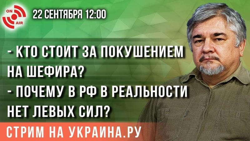 Прямой эфир с Ищенко кто стоит за покушением на Шефира Почему в РФ нет левых сил