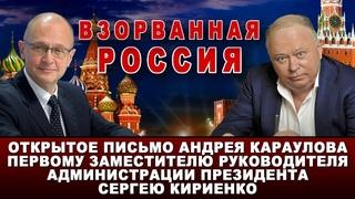 Взорванная Россия. Обращение Андрея Караулова к Сергею Кириенко