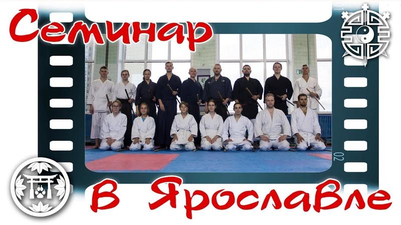 Семинар в Ярославле 9 10 октября 2021 г