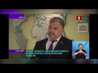 Новые проекты Белтаможсервиса в транспортно-логистической отрасли