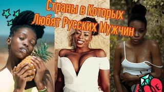 Страны Африки в Которых Любят Русских Мужчин - Иностранки Готовы на все!