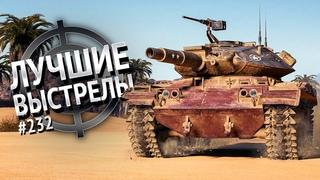 Лучшие выстрелы №232 - от Gooogleman и Pshevoin [World of Tanks]