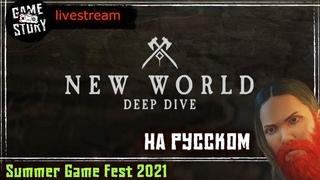🔴 Смотрим New World Deep Dive на Summer Game Fest 2021. Что покажут Amazon?