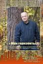 Фотоальбом Александра Прохорова