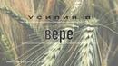 Усилия в вере Герман Бем
