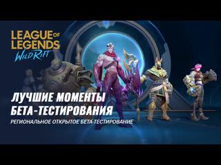 Нарезка моментов из открытой беты – League of Legends: Wild Rift