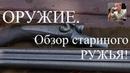 Обзор ружья Льежской мануфактуры №1. Льеж Бельгия или Бельгийские охотничьи ружья!