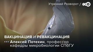Можно ли ревакцинироваться Спутником-V / @Эхо Москвы  //
