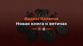 Вадим Казаков. Новая книга о вятичах