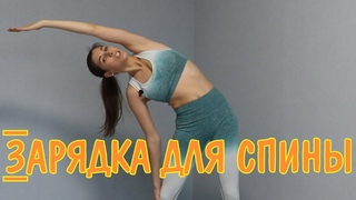 Утренняя зарядка. Упражнение для спины. Суставная разминка. Вытяжение позвоночника. Утренняя йога