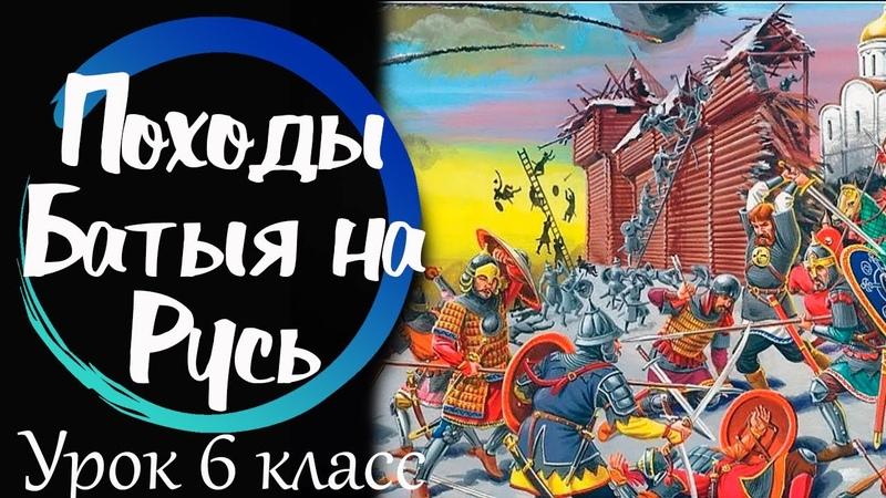 Нашествие Батыя на Русь урок истории 6 класс