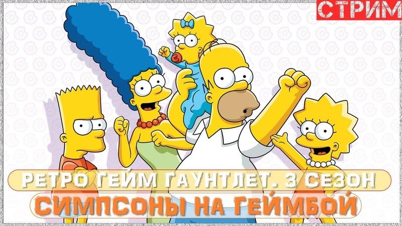 Симпсоны на геймбой
