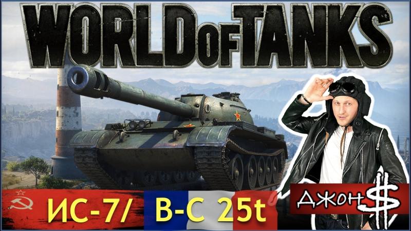 World of Tanks ИС 7 Bat Chatillon 25 t тестим с Джон $
