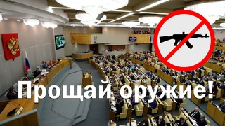 """Новые поправки """"убивающие"""" оружейный рынок России. Проект 2021-го года"""