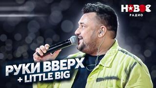 РУКИ ВВЕРХ — Большой концерт (feat. Little Big)   Новое Радио Awards 2020 / 2021