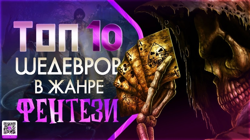 ТОП 10 ШЕДЕВРОВ В ЖАНРЕ ФЕНТЕЗИ