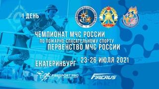 XXIX Чемпионат МЧС России по пожарно-спасательному спорту (Екатеринбург). 1 день.