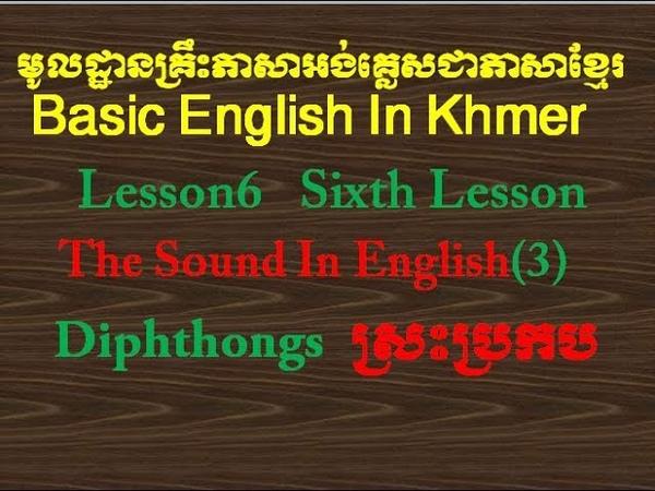 The vowels sound | International Phonetic| vowel pronunciation | diphthong sounds