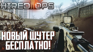 Hired Ops в Steam БЕСПЛАТНО   Младший брат Таркова   Первый взгляд
