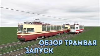 Обзор и запуск трамвая ЛМ-68М в игре Trainz Simulator 2019
