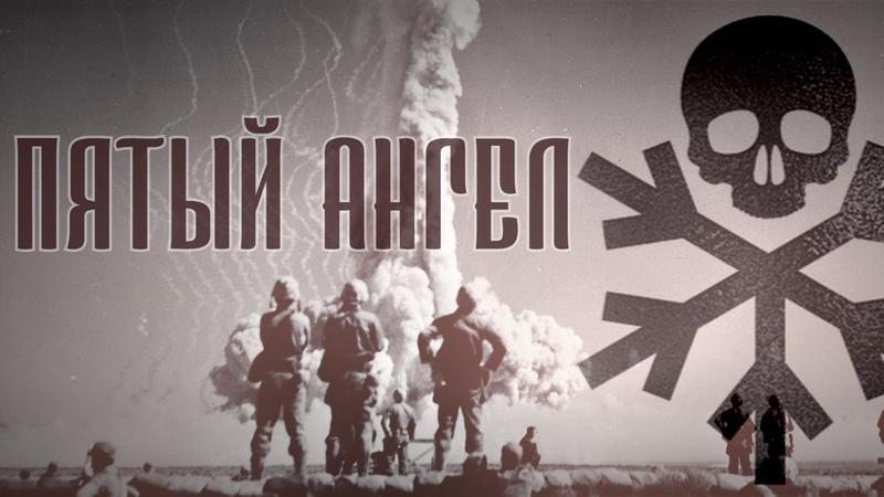 Horus feat Зараза Пятый ангел Unofficial Lyric Video