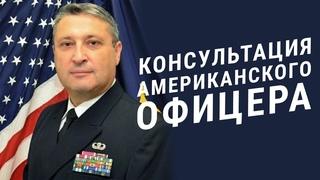 Консультация американского офицера. Юрий Табах, капитан первого ранга ВМС США
