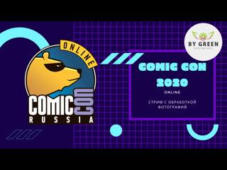 Стрим: Обработка фотографий Comic Con 2020