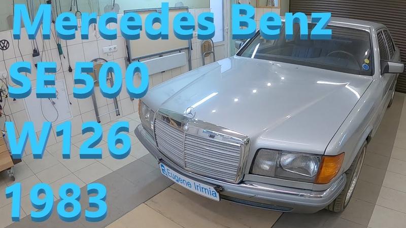 Mercedes Benz SE500 W126 1983 Ремонт обзор старого флагмана