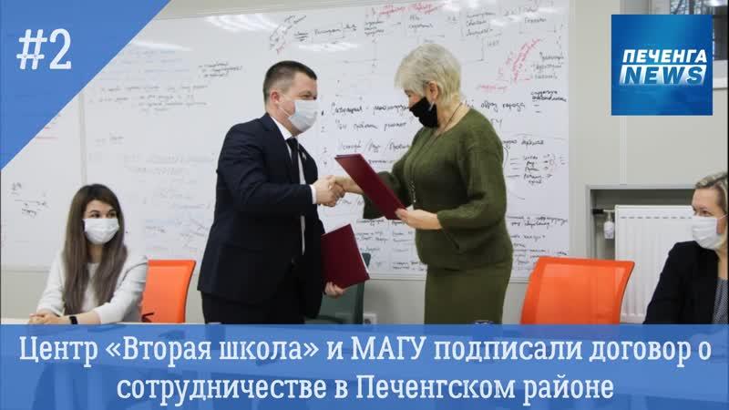 Печенгский район Итоги недели 19 25 октября Печенга ТВ