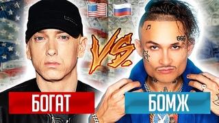 ЗАРАБОТОК БОГАТЫХ РЭПЕРОВ: 🇺🇸 АМЕРИКА VS 🇷🇺  РОССИЯ (Eminem, Morgenshtern, Баста)