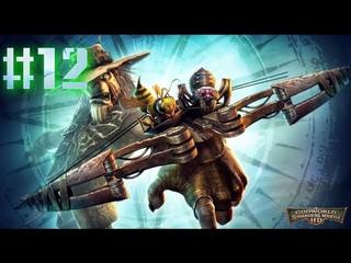 Прохождение Oddworld strangers wrath-часть 12-Элбоуз Фрили
