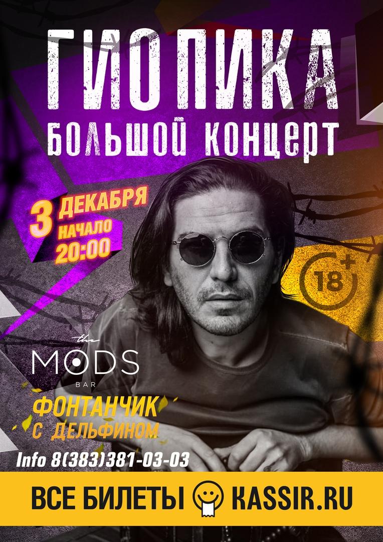 Афиша Новосибирск 3.12.2020 / ГИО ПИКА / The Mods bar