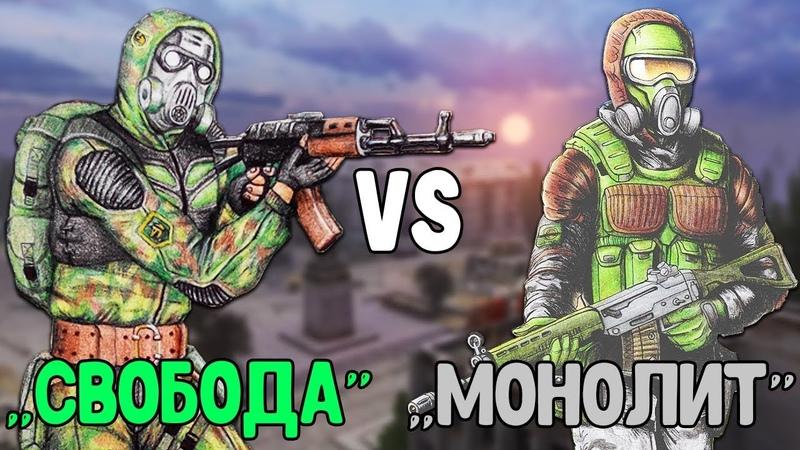 СВОБОДА vs МОНОЛИТ STALKER Call of Chernobyl КОРОЛЕВСКАЯ БИТВА 6