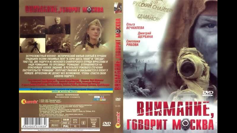 Внимание говорит Москва 1 2 3 4 серия 2005 Военный Драма