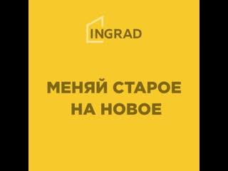 Настоящий trade-in от ingrad. меняй старое на новое!