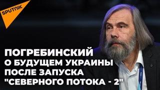 """Погребинский об испытании С-500, """"Северном потоке - 2"""" и ошибках НАТО"""