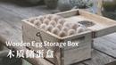 手工打造榫卯结构储蛋木盒🍳Making a Wooden Egg Storage Box 丨小喜XiaoXi丨Traditional Crafts