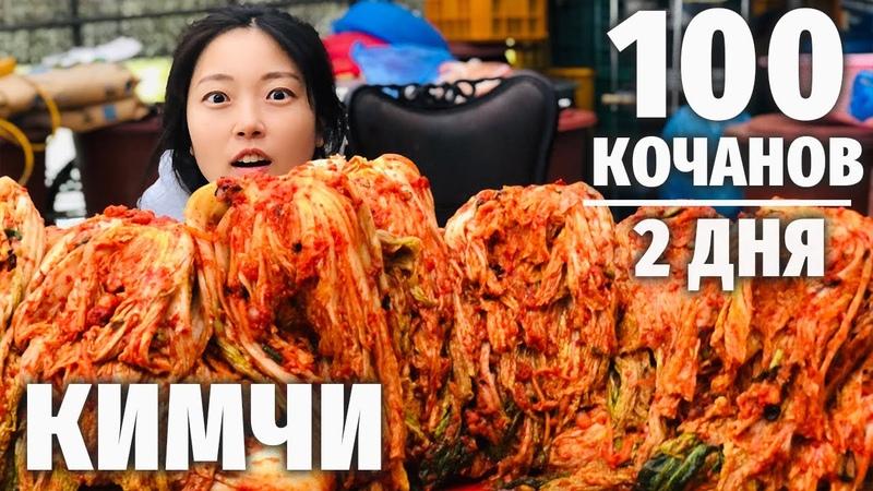 ВОЗВРАЩЕНИЕ КИМЧИ Кореянка готовит 100 КОЧАНОВ КИМЧИ на год