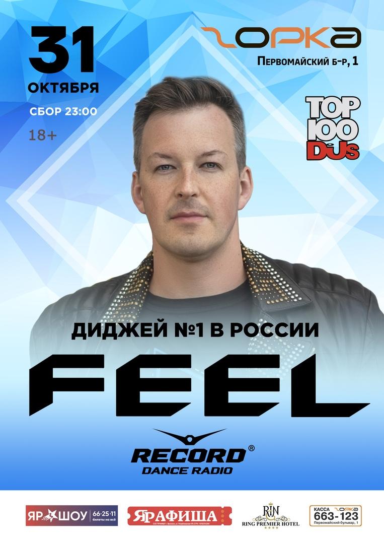 Афиша DJ FEEL / ЯРОСЛАВЛЬ / 31 ОКТЯБРЯ 2020
