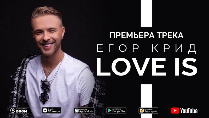 Егор Крид Love is Премьера трека 2019